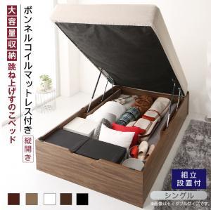 送料無料 組み立てサービス付き シングルベッド マットレス 収納 ベット 大容量収納跳ね上げすのこベッド ボンネルコイルマットレス付き 縦開き シングルベット スノコベッド シングルサイズ 木製 収納ベッド ベッド マット付き おすすめ