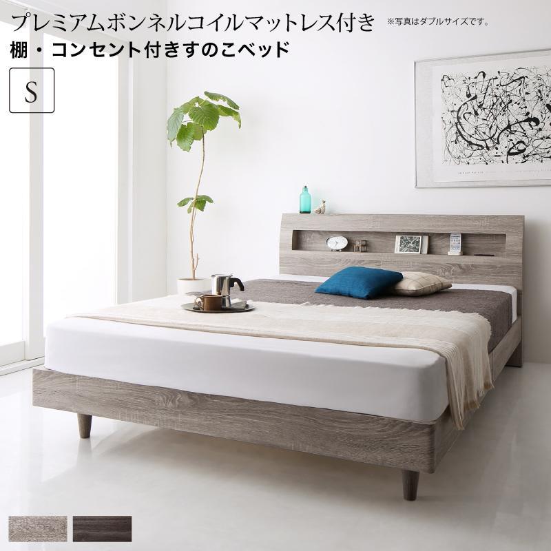 送料無料 シングルベッド すのこ ベッドフレーム マットレス シングルサイズ 宮棚付き 棚コンセント付き デザインすのこベッド Skille プレミアムボンネルコイルマットレス付き 木製 フロアベッド ベッド ベット スノコベッド シャビー カントリー ヴィンテージ グレー