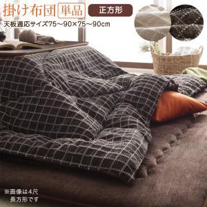 洗えるジャガード織ステッチデザインこたつ布団 Cojia コジア 掛け布団単品 正方形(80×80cm)天板対応