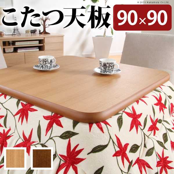 こたつ 天板のみ 正方形 楢ラウンドこたつ天板 〔アスター〕 90x90cm こたつ板 テーブル板 日本製 国産 木製