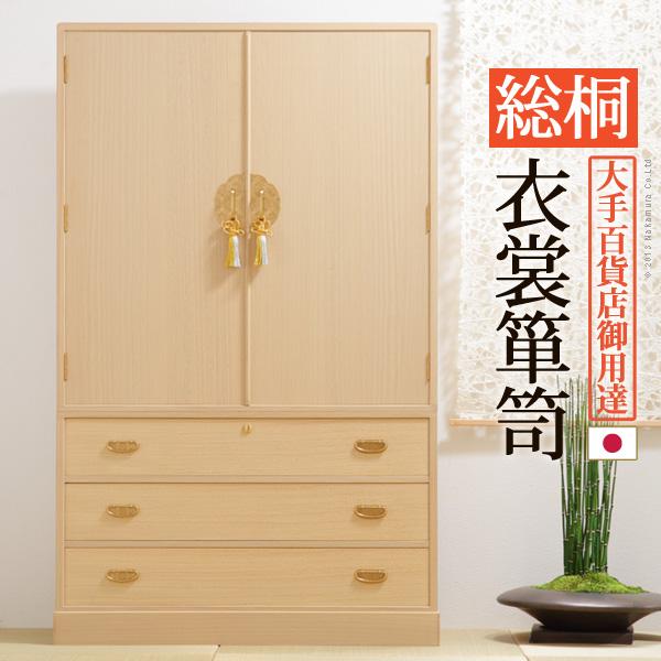 総桐衣装箪笥 綾鼓(あやつづみ) 桐タンス 着物 収納 国産 12400001