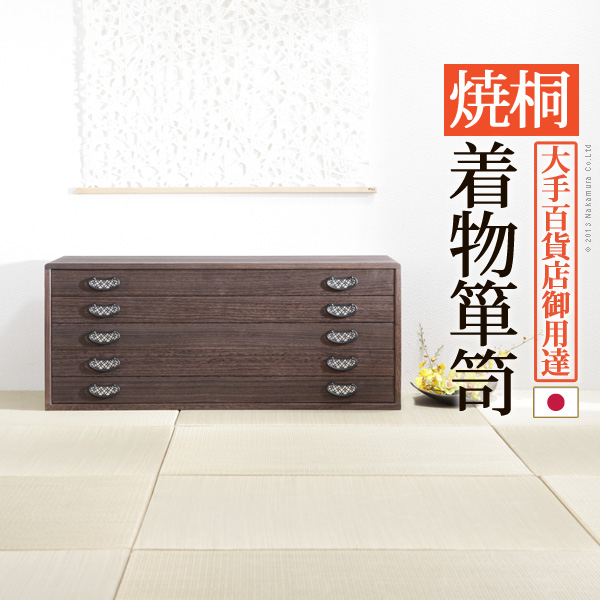 焼桐着物箪笥 5段 桔梗(ききょう) 桐タンス 着物 収納 国産 12400007