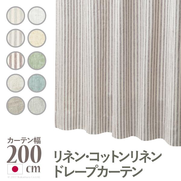 リネン コットンリネンカーテン 幅200cm 丈135~240cm ドレープカーテン 天然素材 日本製 10柄 12900491 12900491