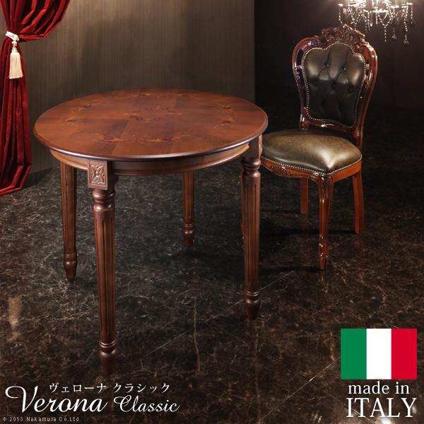 【送料無料】 ダイニングテーブル 幅90cm アンティーク 木製 ヴェローナクラシック イタリア 家具 ヨーロピアン アンティーク風 テーブル 食卓テーブル ダイニング 円テーブル リビングテーブル 食卓用 4人 42200057