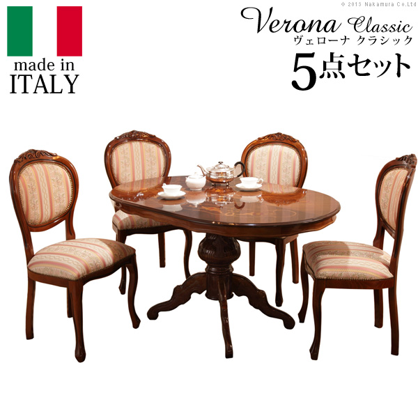 【送料無料】 ダイニングテーブルセット (ダイニングテーブル 幅135cm+ダイニングチェア4脚) ダイニング5点セット おしゃれ アンティーク 木製 テーブル 食卓テーブル テーブルセット 4人 セット イタリア家具 ヴェローナ クラシック 輸入家具 食卓 42200127
