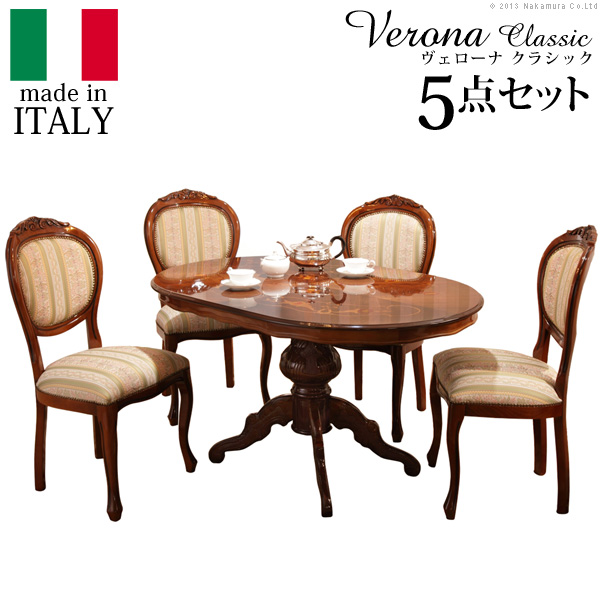 【送料無料】 テーブルセット (ダイニングテーブル 幅135cm+ダイニングチェア4脚) ダイニング5点セット おしゃれ アンティーク ダイニング 木製 テーブル 食卓テーブル テーブルセット 4人 セット イタリア家具 ヴェローナ クラシック 輸入家具 食卓 42200128