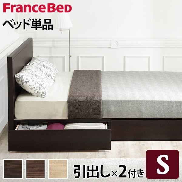 フランスベッド シングル 収納 フラットヘッドボードベッド 〔グリフィン〕 引出しタイプ シングル ベッドフレームのみ 収納ベッド 引き出し付き 木製 日本製 フレーム 61400139