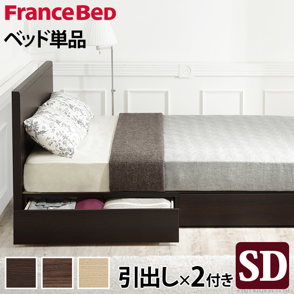 フランスベッド セミダブル 収納 フラットヘッドボードベッド 〔グリフィン〕 引出しタイプ セミダブル ベッドフレームのみ 収納ベッド 引き出し付き 木製 日本製 フレーム 61400142