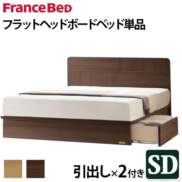 フランスベッド セミダブル 収納 収納付きフラットヘッドボードベッド 〔オーブリー〕 引出しタイプ セミダブル ベッドフレームのみ 収納ベッド 引き出し付き 木製 日本製 フレーム 61400251
