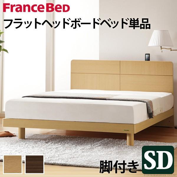 フランスベッド セミダブル フレーム 収納付きフラットヘッドボードベッド 〔オーブリー〕 レッグタイプ セミダブル ベッドフレームのみ 脚付き 木製 国産 日本製 61400257