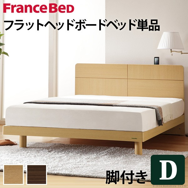 フランスベッド ダブル フレーム 収納付きフラットヘッドボードベッド 〔オーブリー〕 レッグタイプ ダブル ベッドフレームのみ 脚付き 木製 国産 日本製 61400259
