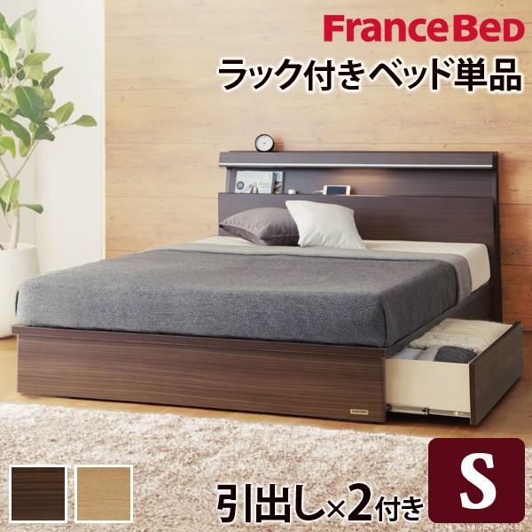 フランスベッド シングル 収納 ライト・棚付きベッド 〔ジェラルド〕 引出しタイプ シングル ベッドフレームのみ 収納ベッド 引き出し付き 木製 国産 日本製 宮付き コンセント ベッドライト フレーム 61400267