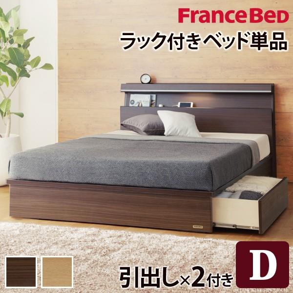 フランスベッド ダブル 収納 ライト・棚付きベッド 〔ジェラルド〕 引出しタイプ ダブル ベッドフレームのみ 収納ベッド 引き出し付き 木製 国産 日本製 宮付き コンセント ベッドライト フレーム 61400271