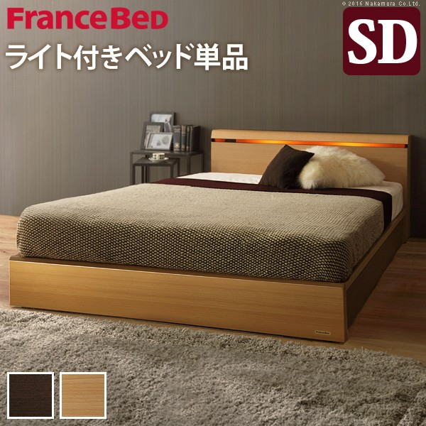 フランスベッド セミダブル フレーム ライト・棚付きベッド 〔クレイグ〕 収納なし セミダブル ベッドフレームのみ 木製 国産 日本製 宮付き コンセント ベッドライト 61400281