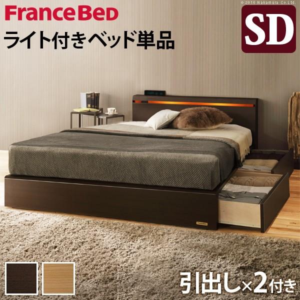 フランスベッド セミダブル 収納 ライト・棚付きベッド 〔クレイグ〕 引き出し付き セミダブル ベッドフレームのみ ベッド下収納 木製 日本製 宮付き コンセント ベッドライト フレーム 61400287