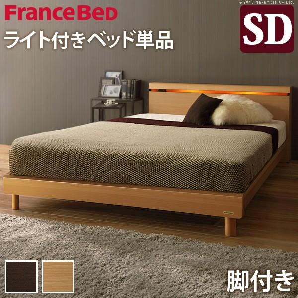 フランスベッド セミダブル フレーム ライト・棚付きベッド 〔クレイグ〕 レッグタイプ セミダブル ベッドフレームのみ 脚付き 木製 国産 日本製 宮付き コンセント ベッドライト 61400293
