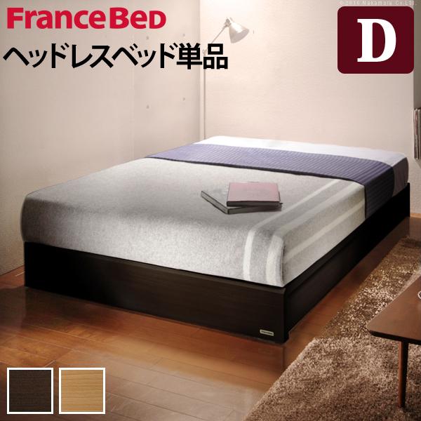 フランスベッド ダブル フレーム ヘッドボードレスベッド 〔バート〕 収納なし ダブル ベッドフレームのみ 木製 国産 日本製 シンプル 61400319