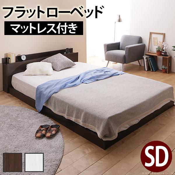 【送料無料】ベッド セミダブル マットレス付き フラットローベッド 〔カルバン フラット〕 セミダブル ポケットコイルスプリングマットレスセット 木製 ロータイプ 宮付き