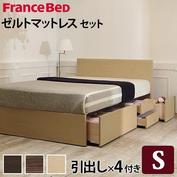 フランスベッド シングル 国産 引き出し付き 収納 省スペース マットレス付き ベッド 木製 深型収納 ゼルト スプリングマットレス グリフィン i-4700742