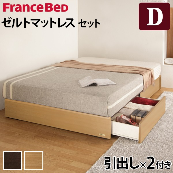 フランスベッド ダブル 国産 引き出し付き 収納 マットレス付き ベッド 木製 ヘッドレス ゼルト スプリングマットレス バート i-4700900
