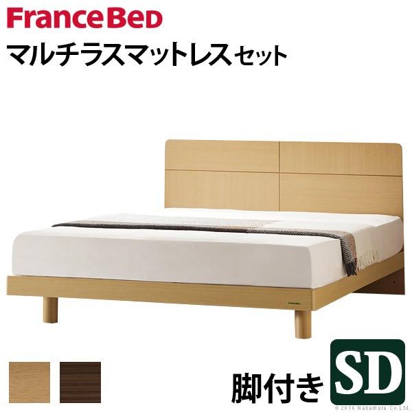 フランスベッド セミダブル マットレス付き 収納付きフラットヘッドボードベッド 〔オーブリー〕 レッグタイプ セミダブル マルチラススーパースプリングマットレスセット 脚付き 木製 国産 日本製 i-4700449