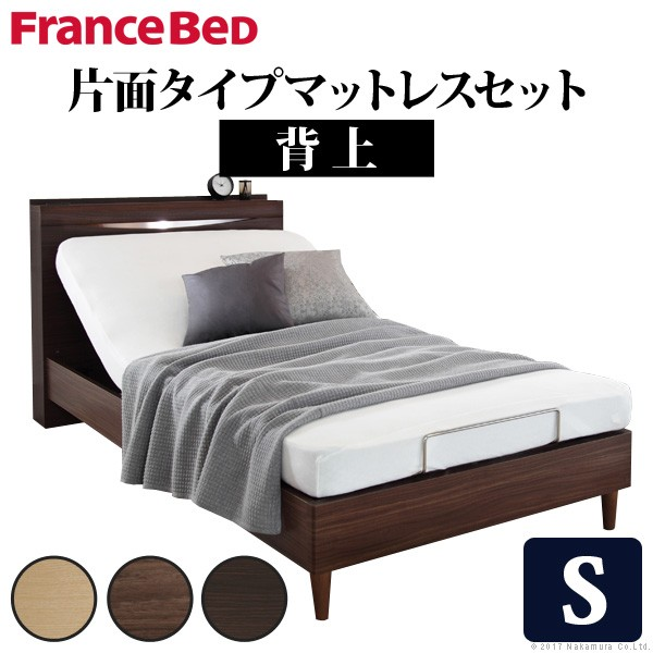 電動ベッド リクライニング シングル 電動リクライニングベッド 〔グラディス〕 シングルサイズ 1モーター 片面タイプマットレスセット フランスベッド マットレス付 コンセント 介護 日本製 国産 i-4700628