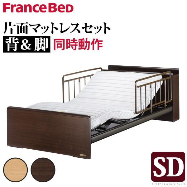 電動ベッド リクライニング セミダブル 電動リクライニングベッド 〔レックス〕 セミダブルサイズ 1モーター 片面タイプマットレス+サイドレールセット フランスベッド マットレス付 高さ調節 介護 日本製 i-4700700
