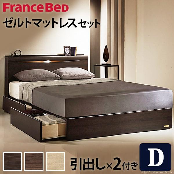 フランスベッド ダブル 国産 引き出し付き 収納 コンセント マットレス付き ベッド 木製 棚 ゼルト スプリングマットレス グラディス i-4700784