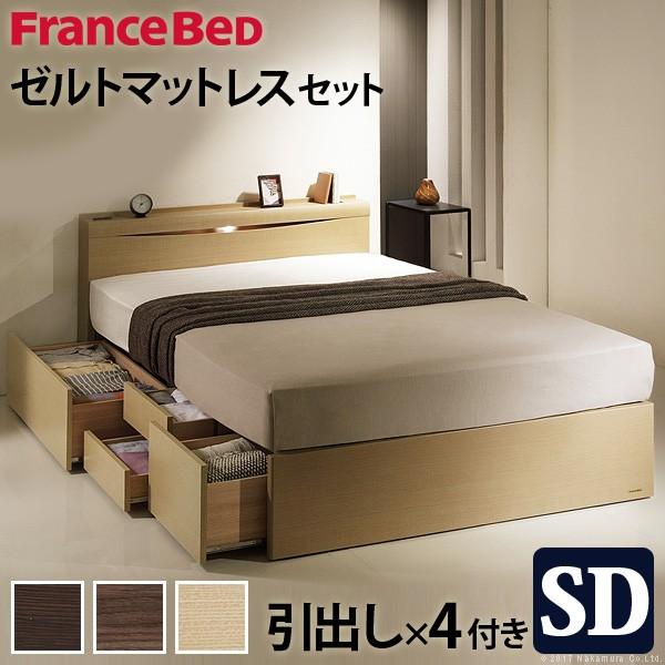 フランスベッド セミダブル 国産 引き出し付き 収納 コンセント マットレス付き ベッド 木製 棚 ゼルト スプリングマットレス グラディス i-4700790