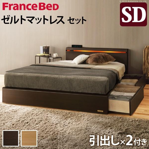 フランスベッド セミダブル 国産 引き出し付き 収納 コンセント マットレス付き ベッド 木製 棚 ゼルト スプリングマットレス クレイグ i-4700862