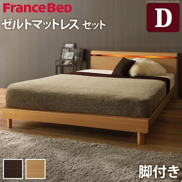フランスベッド ダブル 国産 コンセント マットレス付き ベッド 木製 棚 レッグ ライト付 ゼルト スプリングマットレス クレイグ i-4700870