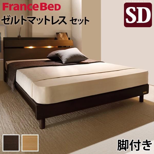 フランスベッド セミダブル 国産 コンセント マットレス付き ベッド 木製 棚 レッグ ライト付 ゼルト スプリングマットレス ウォーレン i-4700886