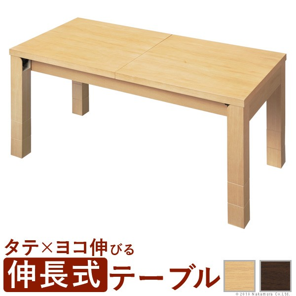 ナイン タテヨコ伸長式テーブル 幅120 150 180cm 高さ調節37 46 55cm 折りたたみ ダークブラウン ナチュラル