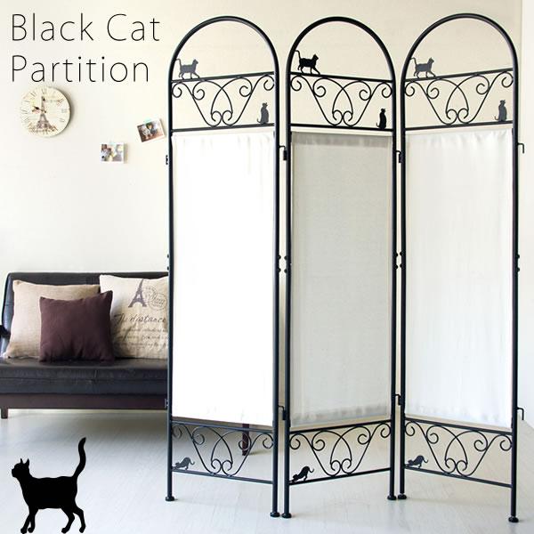 送料無料 猫 黒猫 パーテーション 高さ157cm ロートアイアン 3連パーテーション 間仕切り 衝立 区切り 目隠し ついたて 可愛い パーティション バスルーム リビング プライベートルーム インテリア おしゃれ 一人暮らし