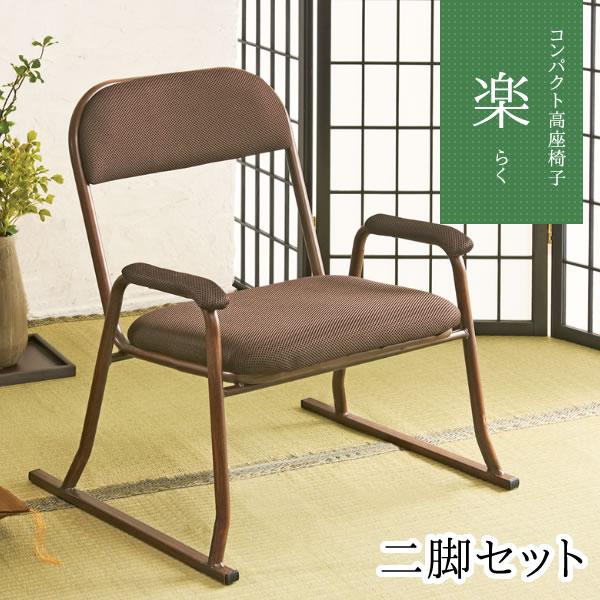 送料無料 高座椅子 2脚セット 木目調 コンパクト 高齢者 スタッキング 和室 座椅子 立ち座り らくらく 肘置き 肘掛け付き 椅子 いす イス チェア 座いす 座イス リビング ダイニング 居間 座敷 おしゃれ