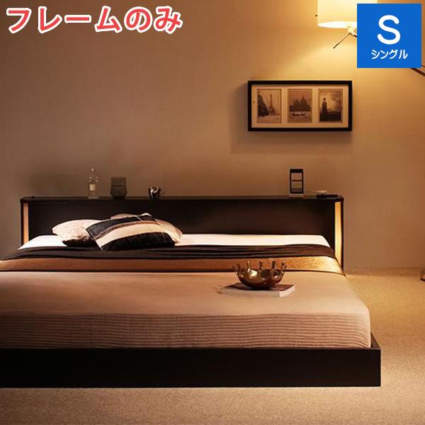 照明 ライト付き シングル ベット コンセント付き ローベッド ローベット 木製 すのこ ベッド シングルベッド 収納付き ロータイプ ブラウン 茶 Shelly シェリー ベッドフレームのみ 040101470