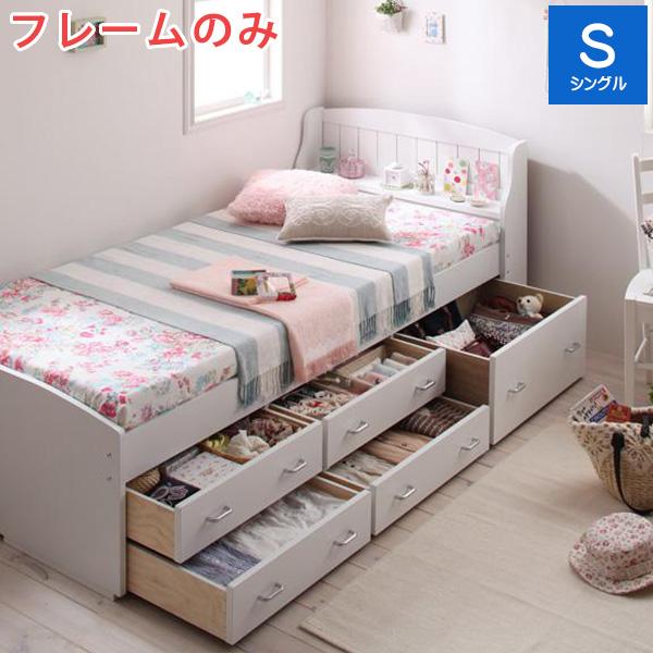 【送料無料】 大容量 収納ベッド シングルベッド 宮付き シングル ベッド ベット 収納付き すのこ 木製 棚付き ホワイト 白 Amelie アメリ ベッドフレームのみ 040102400