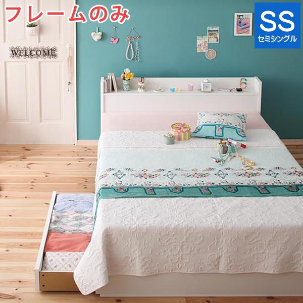 コンセント付き セミシングル 宮付き 大容量 収納ベッド 棚付き 木製 ベッド ベット セミシングルベッド 収納付き ホワイト 白 Fleur フルール ベッドフレームのみ 040118232