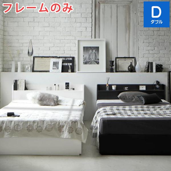送料無料 ダブルベッド 収納付き すのこ フレームのみ コンセント付き すのこベッド ダブルサイズ 収納すのこベッド フォートスペイド 収納付きベッド ヘッドボード 宮付き 棚付き 引き出し付きベッド 木製ベッド ベッド下収納 大容量 湿気対策 おしゃれ 寝室 寮 040115444