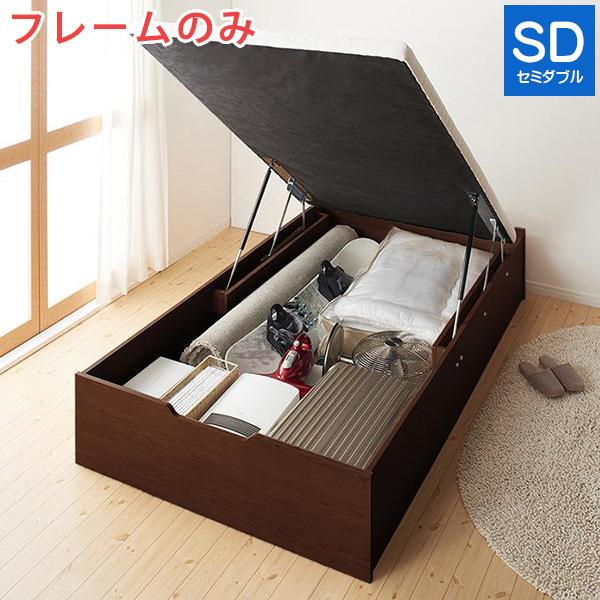 【送料無料】 ベッド ベット 日本製 国産 セミダブルベッド すのこ 大容量 収納ベッド 木製 セミダブル 収納付き ホワイト 白 ブラウン 茶 No-Mos ノーモス ベッドフレームのみ 組立設置付 横開き 500024976