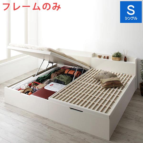 【送料無料】 大容量 収納ベッド シングルベッド シングル 収納付き 木製 ベッド ベット すのこ ホワイト 白 ブラウン 茶 Begleiter ベグレイター ベッドフレームのみ 縦開き ヘッドレス 500025953