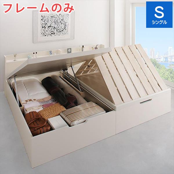 【送料無料】 収納付き コンセント付き ベッド ベット 棚付き すのこ 宮付き 日本製 国産 大容量 収納ベッド シングル 木製 シングルベッド ホワイト 白 ブラウン 茶 Long force ロングフォルス ベッドフレームのみ 組立設置付 500029077