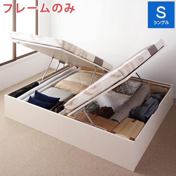 【送料無料】 収納付き ベッド ベット シングルベッド 木製 大容量 収納ベッド シングル ホワイト 白 ブラウン 茶 Regless リグレス ベッドフレームのみ 組立設置付 縦開き 500033108