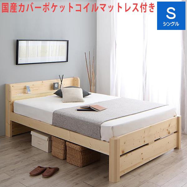 ローからハイまで高さが変えられる6段階高さ調節 頑丈天然木すのこベッド ishuruto イシュルト 国産カバーポケットコイルマットレス付き シングル 500028479