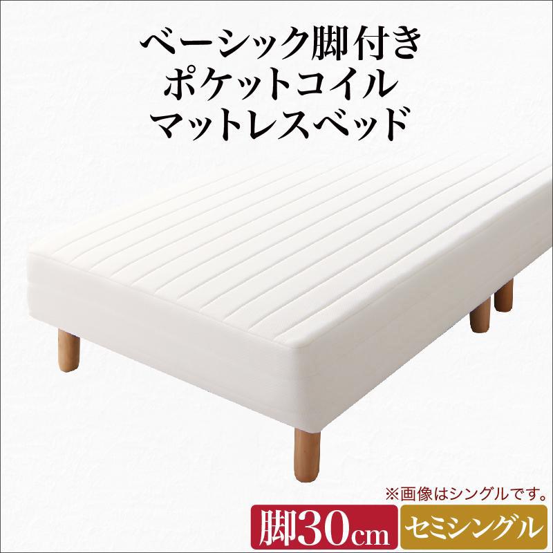 ベーシック脚付きマットレスベッド ポケットコイルマットレス セミシングル 脚30cm