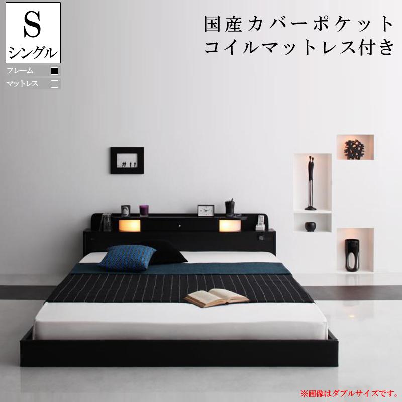 送料無料 ベッド マットレス付き シングル 照明付き コンセント付きフロアベッド Dewx デュークス 国産カバーポケットコイルマットレス付き シングルベッド マット付き ブラック 一人暮らし おすすめ おしゃれ