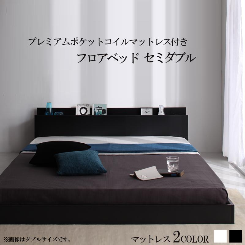 送料無料 ベッド マットレス付き セミダブル 棚付き コンセント付きフロアベッド SKY line スカイ・ライン プレミアムポケットコイルマットレス付き セミダブルベッド マット付き ブラック 一人暮らし おすすめ おしゃれ