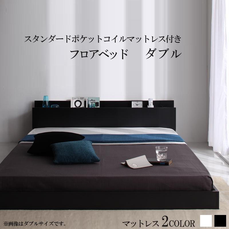 送料無料 ベッド マットレス付き ダブル 棚付き コンセント付きフロアベッド SKY line スカイ・ライン スタンダードポケットコイルマットレス付き ダブルベッド マット付き ブラック 一人暮らし おすすめ おしゃれ