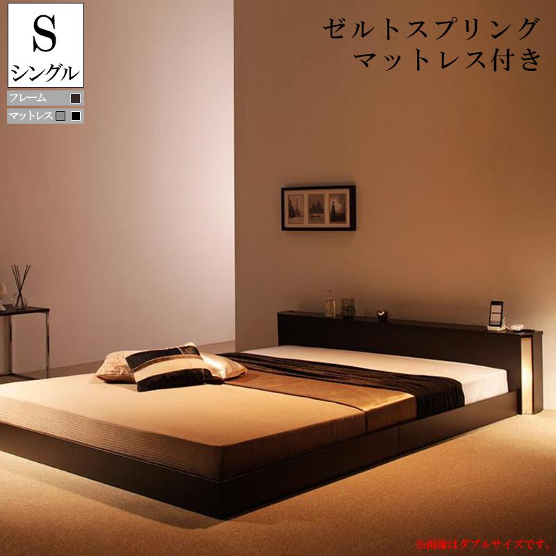 送料無料 ベッド マットレス付き シングル モダンライト付き コンセント付きフロアベッド Shelly シェリー ゼルトスプリングマットレス付き シングルベッド マット付き ダークブラウン 一人暮らし おすすめ おしゃれ
