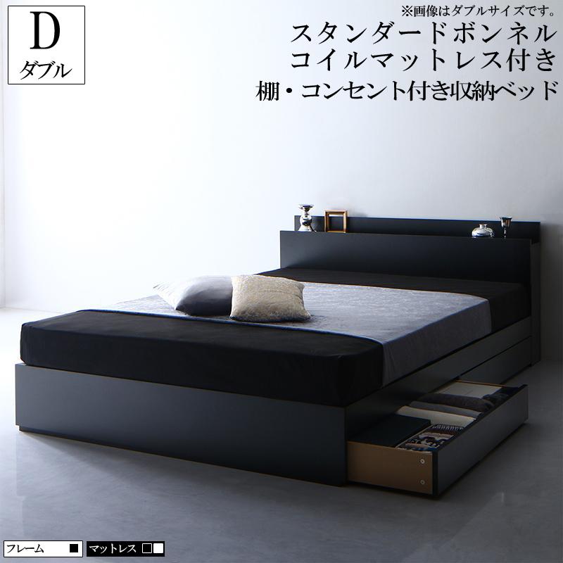 送料無料 ベッド マットレス付き ダブル 収納 棚付き コンセント付き 収納ベッド Umbraアンブラ スタンダードボンネルコイルマットレス付き ダブルベッド マット付き 収納ベッド ブラック 一人暮らし おすすめ おしゃれ